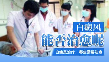 白癜风病人要分清临床上的类型