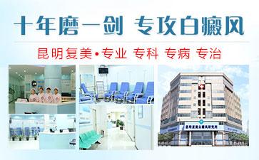 昆明治疗白癜风医院排名